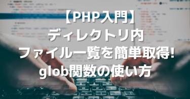php_eye_glob