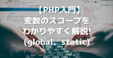 php_global_eye