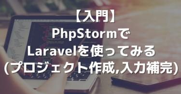 php_laravel_eye