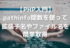 php_pathinfo_eye
