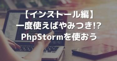 php_phpstorm_eye