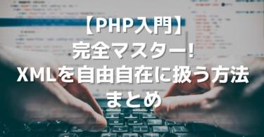 php_xml_eye