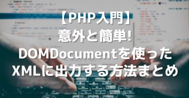 php_xml_output