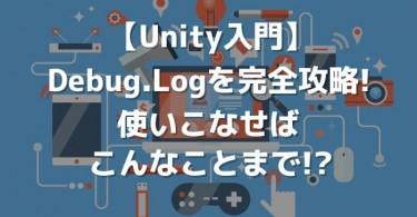 unity-debug-i