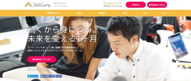webcamp-1-1024x433