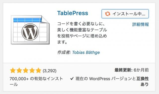 TablePress_1-1
