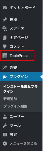 TablePress_2-1