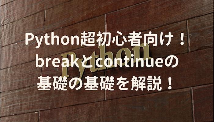Python超初心者向け!breakとcon...