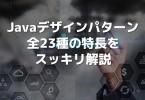java_designpattern