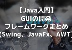 java_gui