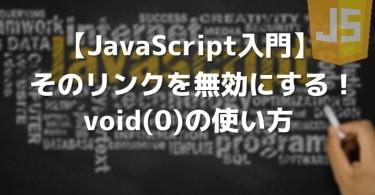 js-void