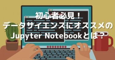 jupyter_notebook