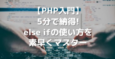 php_elseif_eye