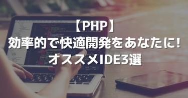 php_ide