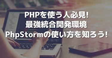 php_phpstorm_use