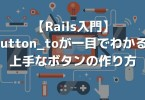 rails-button_to-i