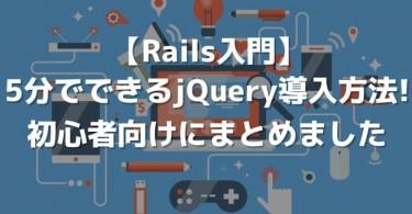 rails-jq-i