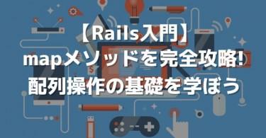 rails-map-i