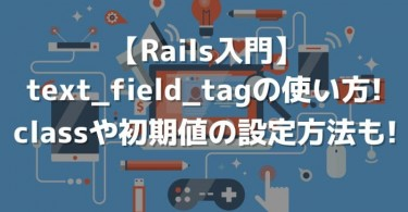 rails-text-field-tag-i