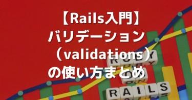 rails-validations