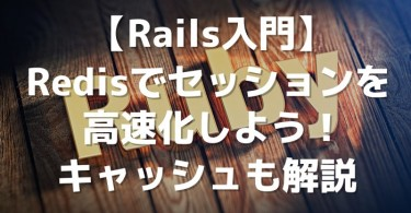 rails_redis_1