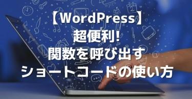 wp_short_code