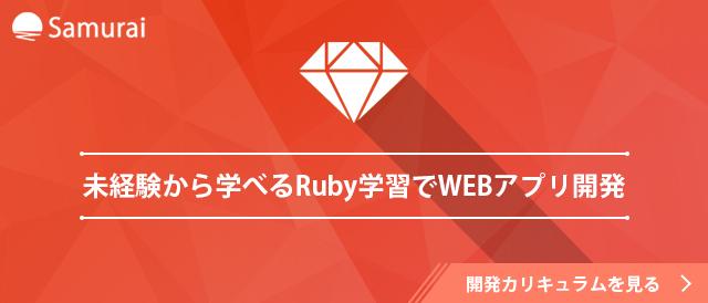 ruby_a2