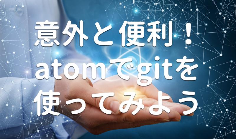 意外と便利 atomでgitを使ってみよう 侍エンジニア塾ブログ