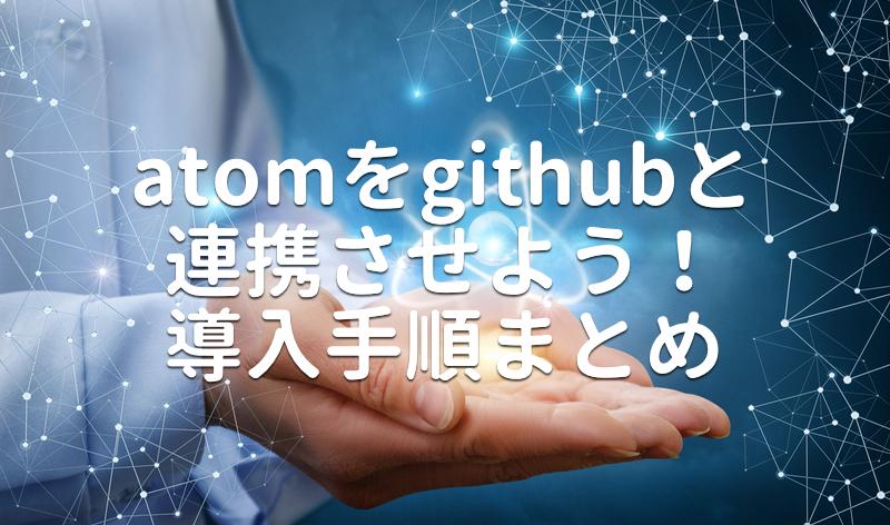 atomをgithubと連携させよう 導入手順まとめ 侍エンジニア塾ブログ