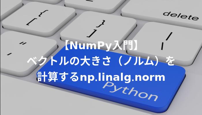 numpy入門 ベクトルの大きさ ノルム を計算するnp linalg norm 侍